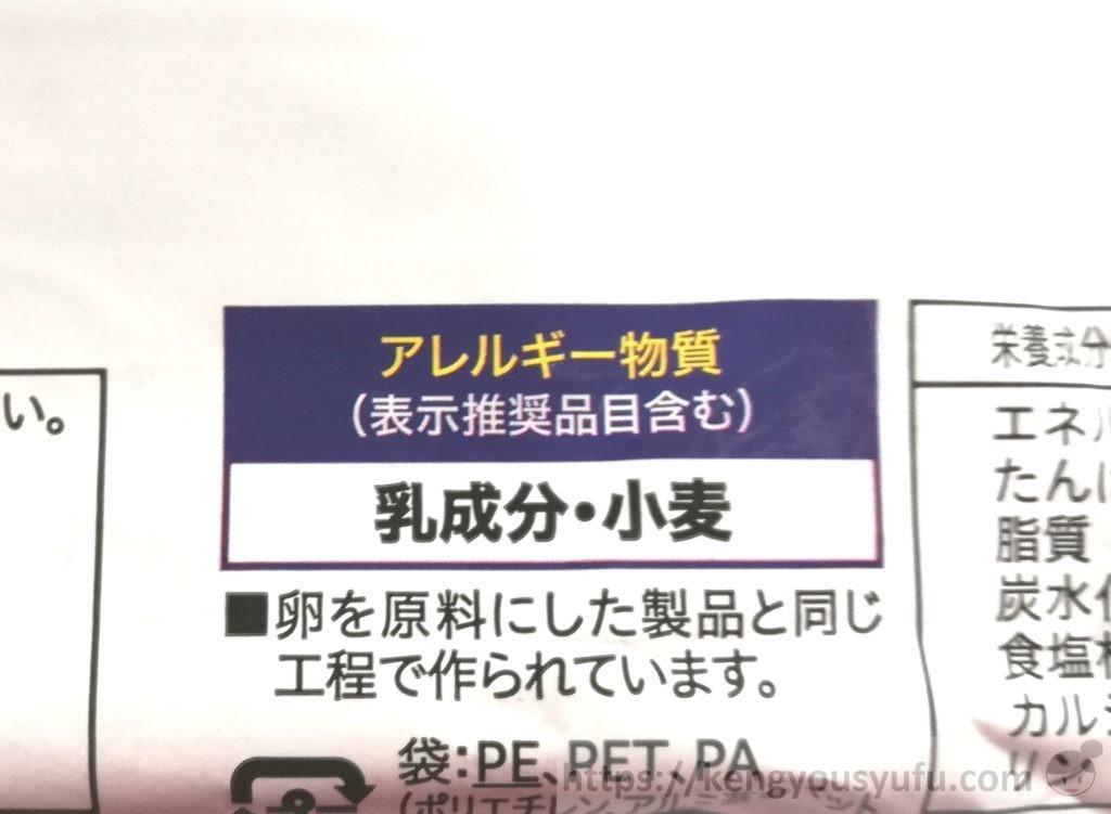 食材宅配コープデリで購入した「4種チーズの手包みピッツア マルゲリータ」アレルギー物質