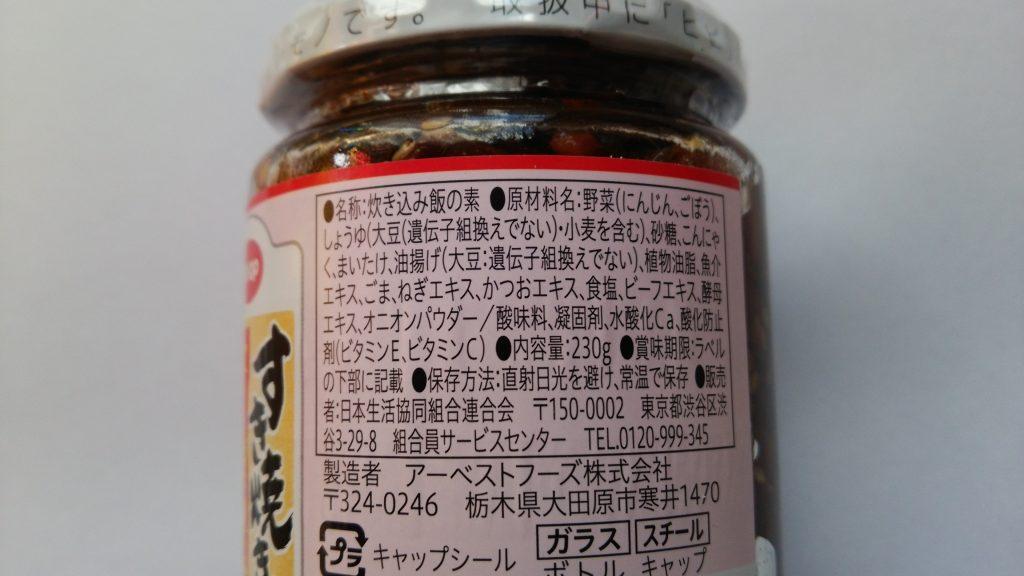 食材宅配コープデリで購入した「すき焼き風炊き込みご飯の素」原材料