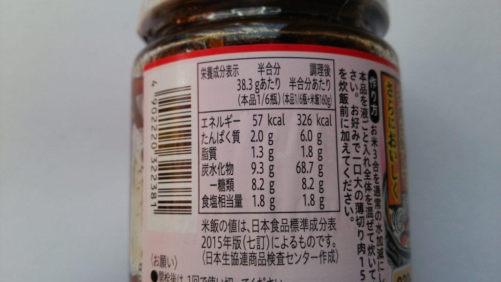 食材宅配コープデリで購入した「すき焼き風炊き込みご飯の素」栄養成分表示