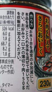 食材宅配コープデリで購入した「すき焼き風炊き込みご飯の素」作り方