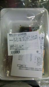 【コープデリ簡単料理キット】鶏肉とさといもの治部煮風を作ってみたよ