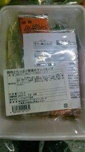 【コープデリ簡単料理キット】豚肉とたっぷり野菜のクッパスープをお試し
