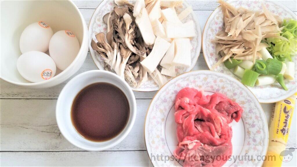 牛肉と3種きのこの柳川風 自分で準備した材料