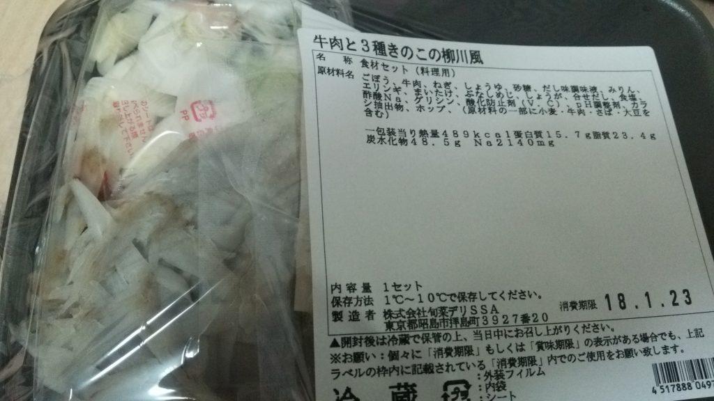 食材宅配コープデリのミールキット「牛肉と3種きのこの柳川風」を作ってみました。柳川風って何?パッケージ画像