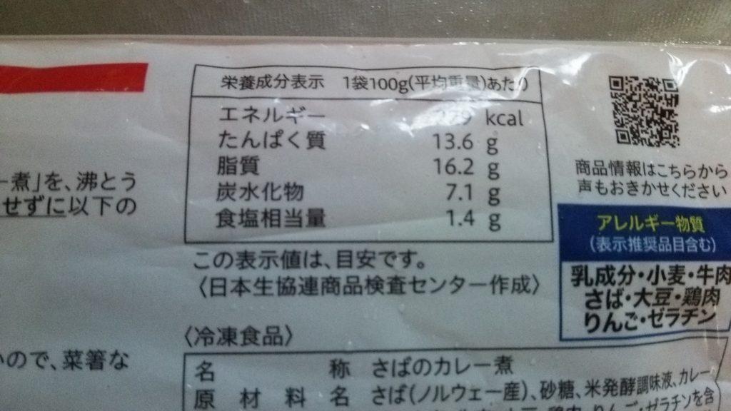 食材宅配コープデリで購入「骨取りさばの和風カレー煮」をお試ししてみました!