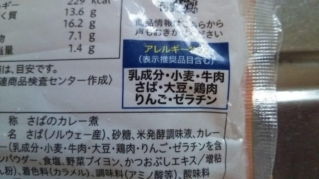 食材宅配コープデリで購入「骨取りさばの和風カレー煮」アレルギー物質