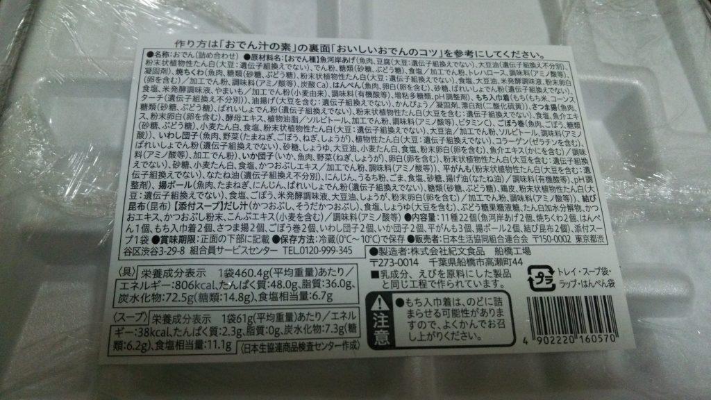 食材宅配コープデリで購入した「おでん名人」原材料