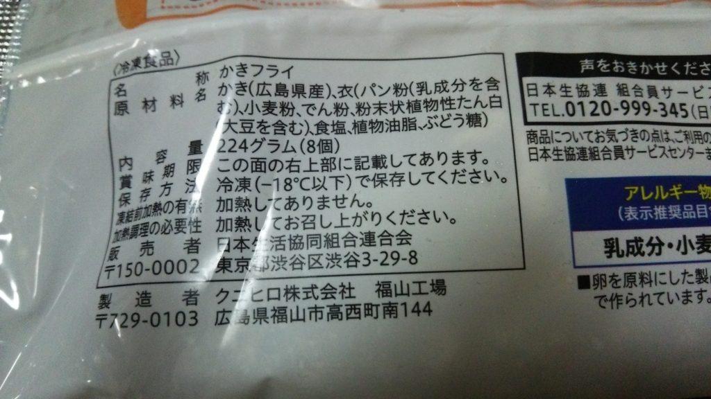 コープの広島県産ふっくら大粒かきフライをお試し 本気で美味!原材料