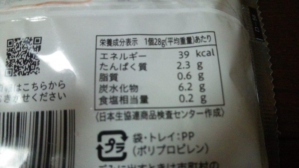コープの広島県産ふっくら大粒かきフライをお試し 本気で美味!栄養成分表示