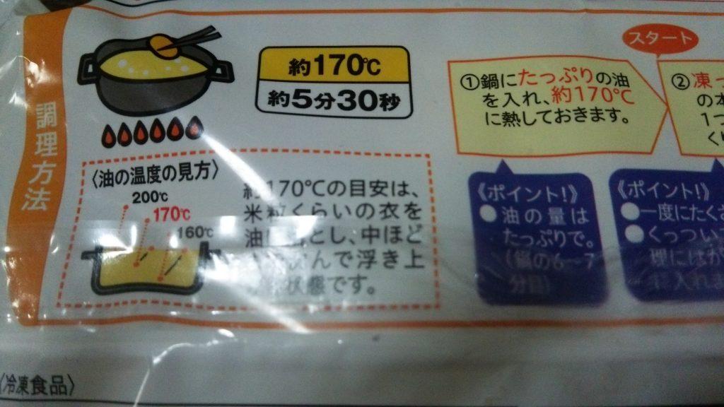 コープの広島県産ふっくら大粒かきフライをお試し 本気で美味!調理方法