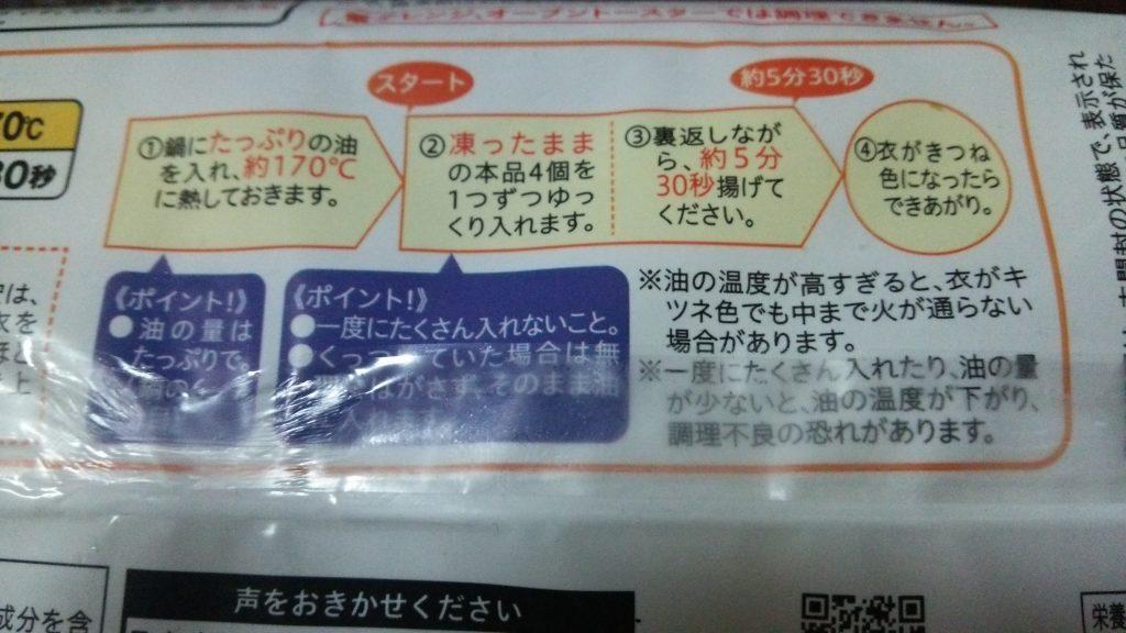 コープの広島県産ふっくら大粒かきフライをお試し 本気で美味!調理方法2