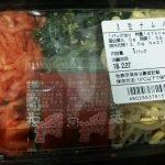 コープデリで購入したフジッコの「ナムル」を使ったある日の夕食
