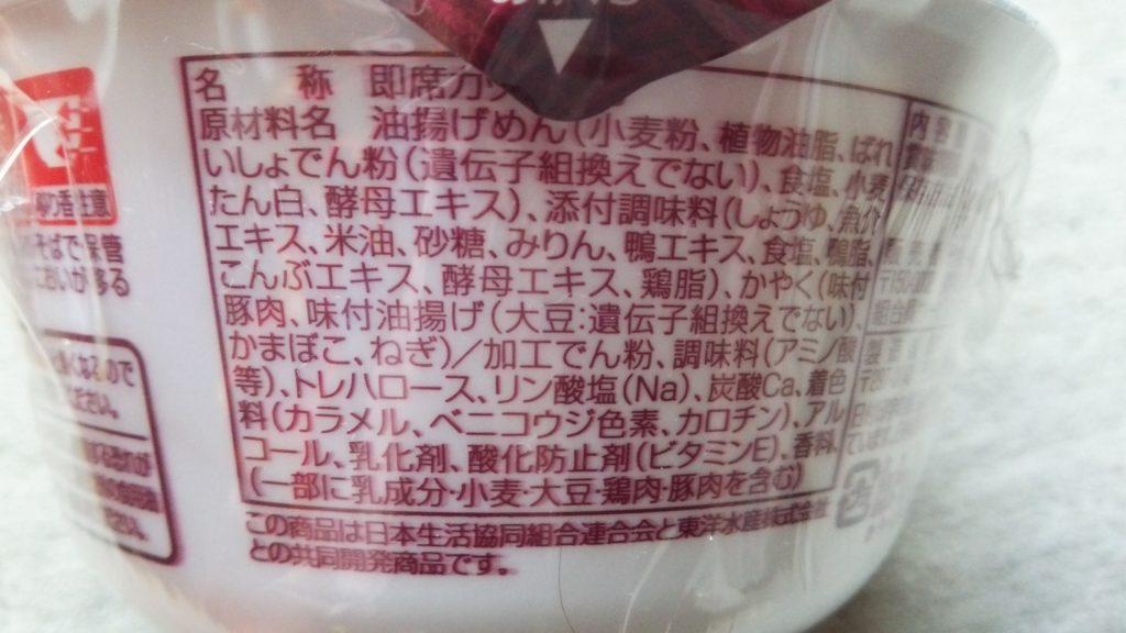 食材宅配コープ デリのカップラーメン「鴨だし肉うどん」原材料