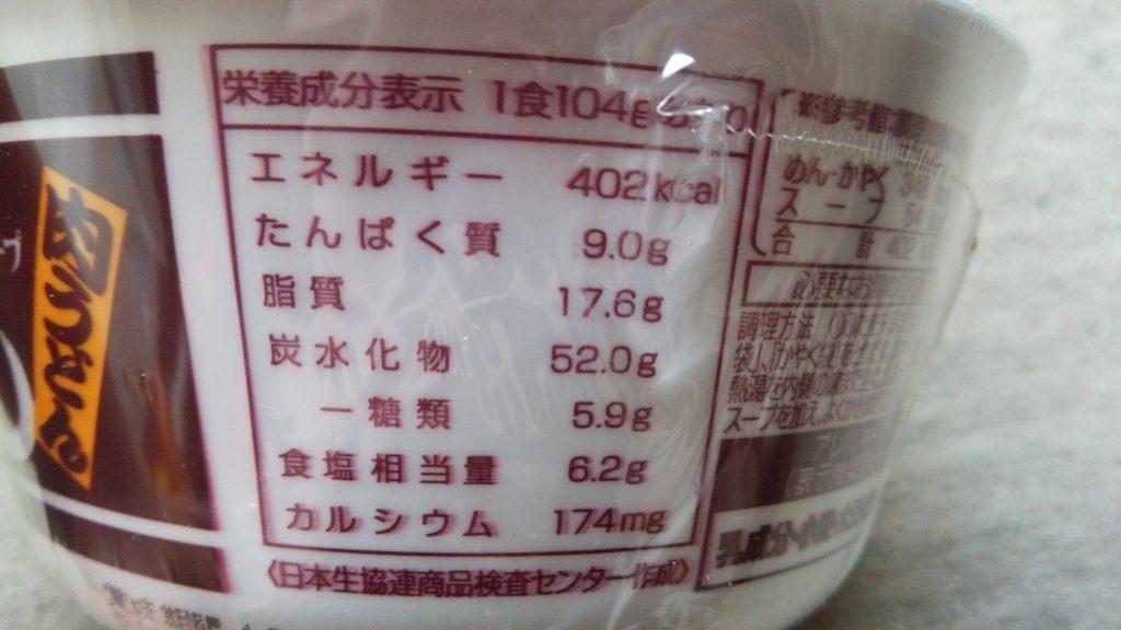 食材宅配コープ デリのカップラーメン「鴨だし肉うどん」栄養成分表示