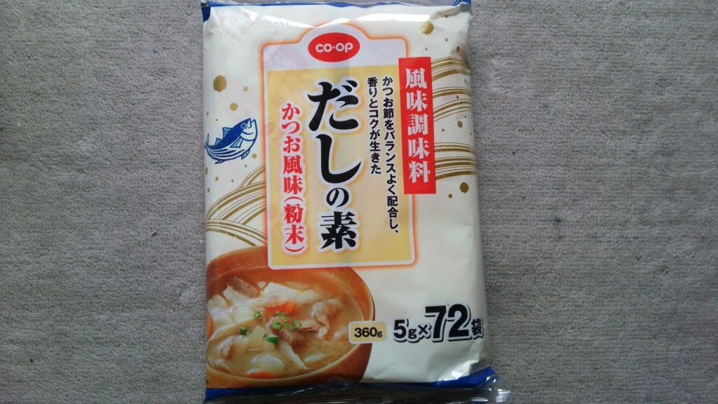 食材宅配コープデリ出購入したシマヤのだしの素かつお風味(粉末)をお試ししてみました!