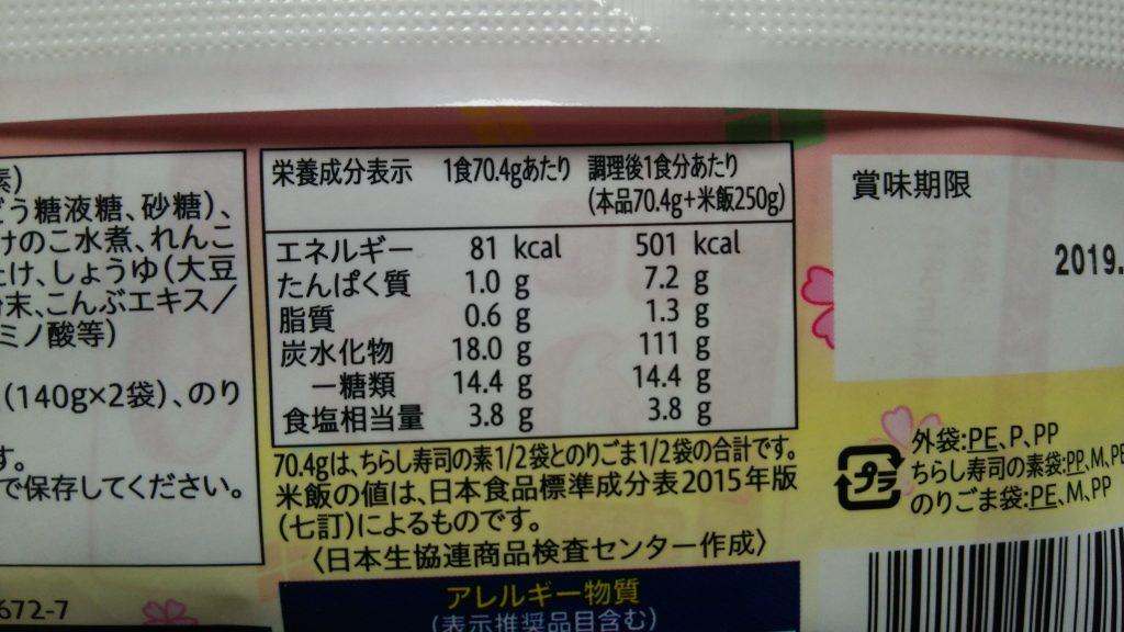 食材宅配コープデリの五目チラシの素をひな祭りに使ってみた!栄養成分表示