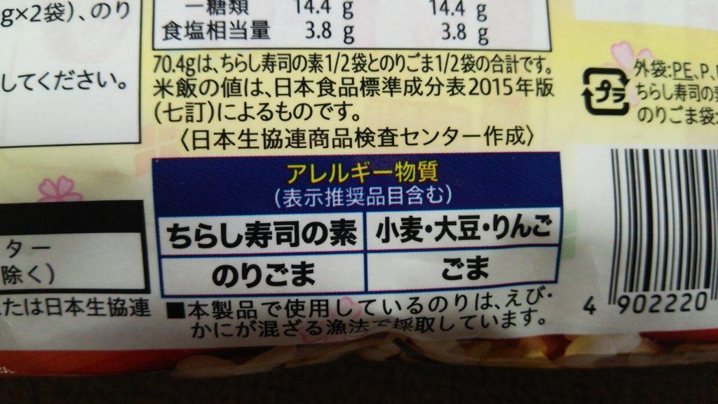 食材宅配コープデリの五目チラシの素をひな祭りに使ってみた!アレルギー物質