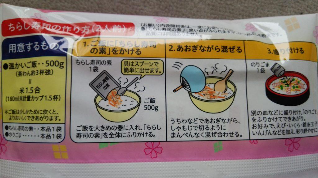 食材宅配コープデリで購入した「五目チラシの素」作り方
