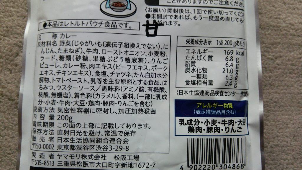 食材宅配コープデリで購入 レトルトビーフカレーの甘口・中辛・辛口を食べ比べ