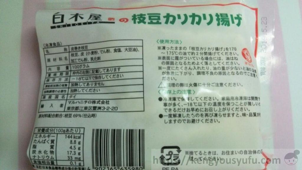 白木屋の「枝豆カリカリ揚げ」パッケージ画像