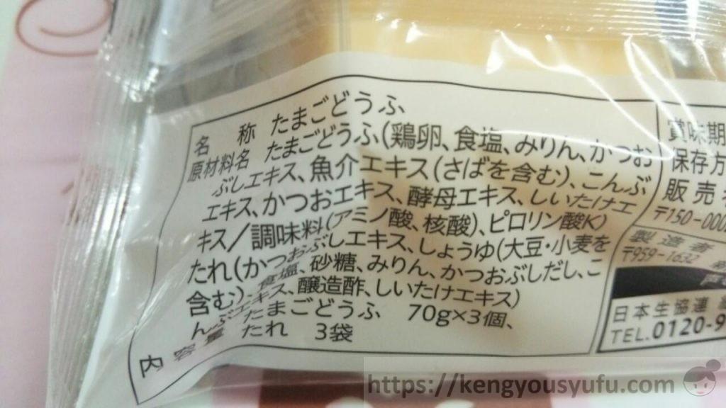 食材宅配コープデリで購入した玉子どうふ 原材料画像