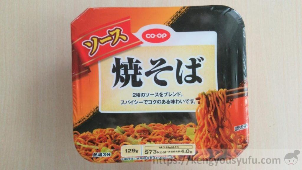 コープの激安カップソース焼きそば2種を比較 普通でうまい!