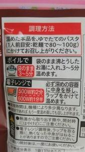 食材宅配コープデリ ボロネーゼをお試ししてみた!おいしい調理方法