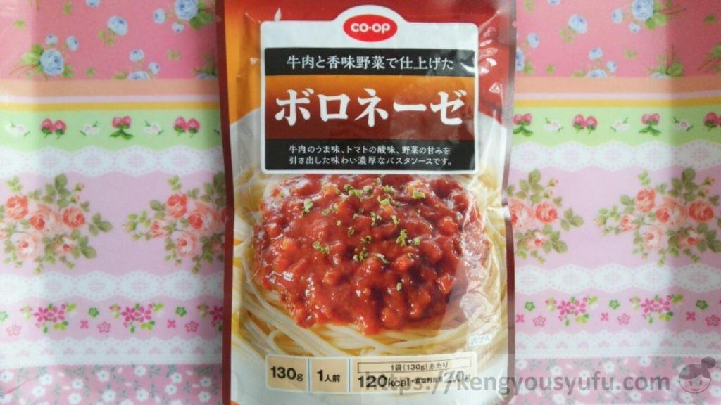 食材宅配コープデリ 安いパスタソース「ボロネーゼ」の画像