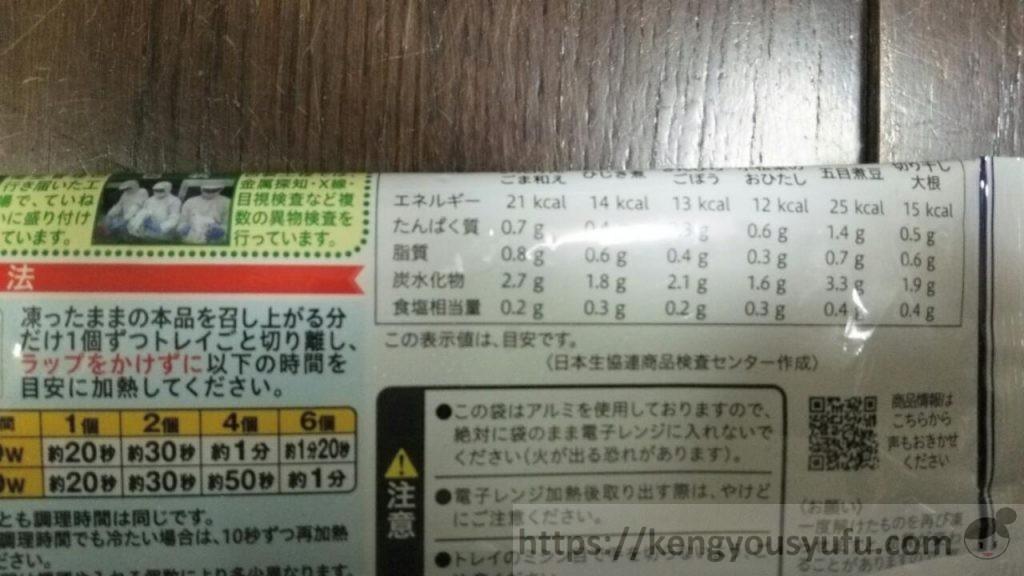 食材宅配コープデリ「6種の和風おかず」栄養成分表示