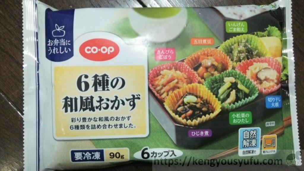 コープ「6種の和風おかず」をお試し 弁当作りの負担は確実に減ります!パッケージ画像
