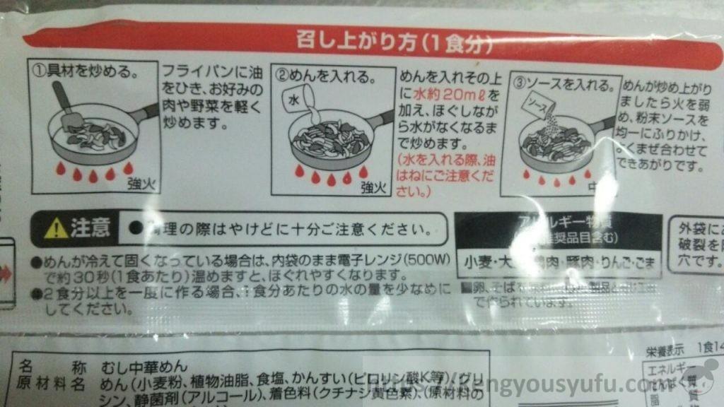 食材宅配コープデリで購入した蒸し焼きそばをお試し