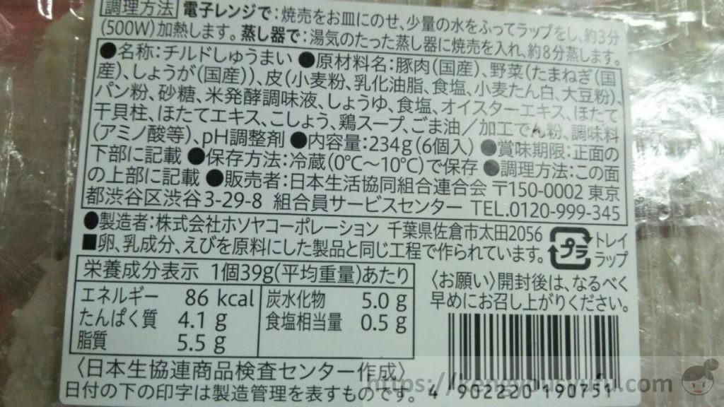 食材宅配コープデリで購入した「大粒肉焼売」原材料