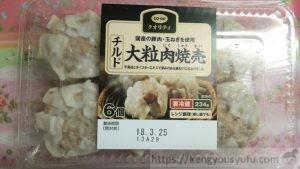 食材宅配コープデリで購入した大粒肉焼売をお試ししてみました