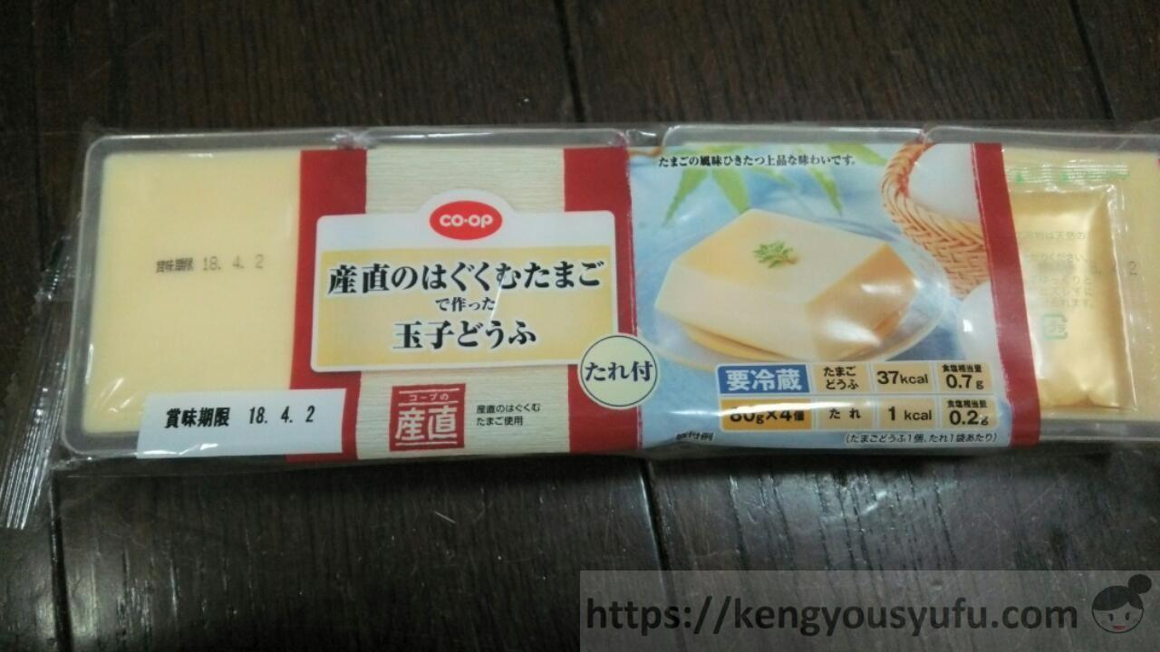 食材宅配コープデリで買った「産直のはぐくむたまごで作った玉子どうふ」をお試ししてみました!