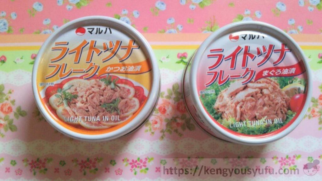 食材宅配コープデリで購入したツナフレーク かつおとマグロの2種類あった!2つの画像