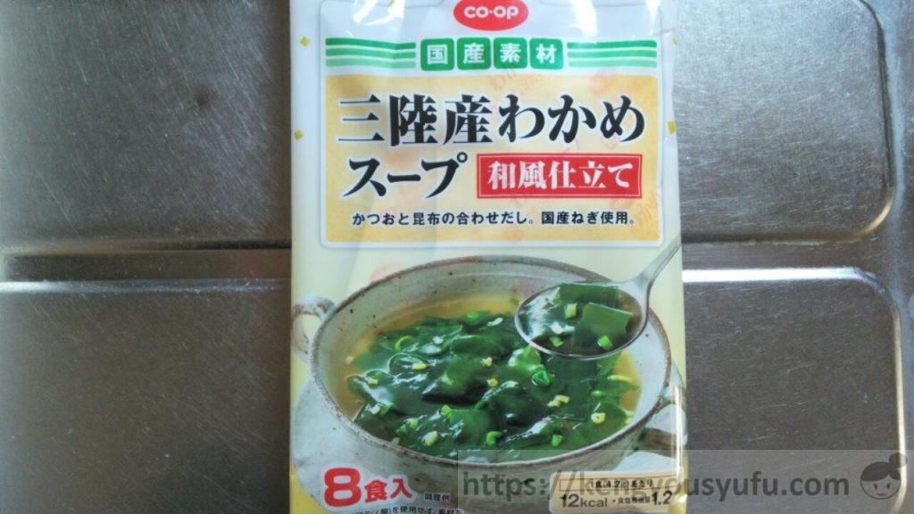 食材宅配コープデリの国産素材「三陸産わかめスープ」パッケージ画像