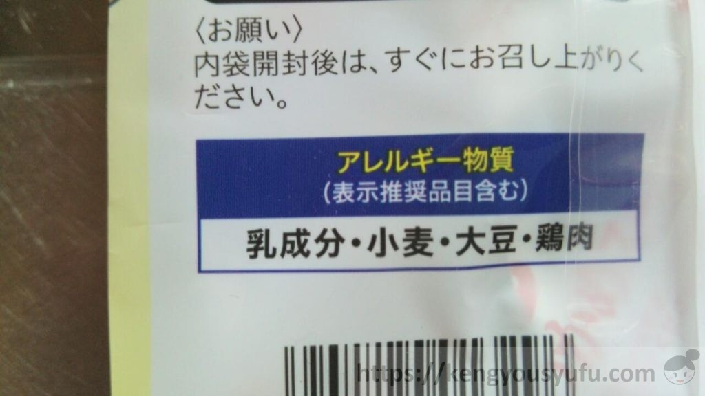 食材宅配コープデリ「三陸産わかめスープ 和風仕立て」アレルギー物質