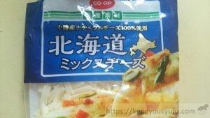 食材宅配コープデリで購入した北海道ミックスチーズがすごかった!