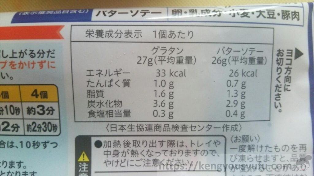 コープ「6種野菜のバターソテー&5種野菜のグラタン」弁当に最高!