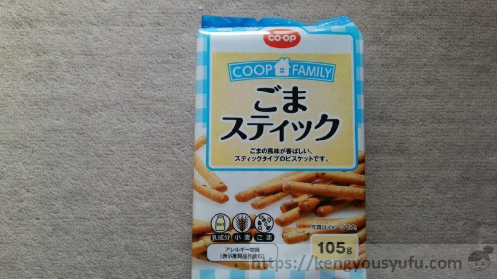 コープのスティックお菓子「ごまスティック」安いのにこのクオリティ!