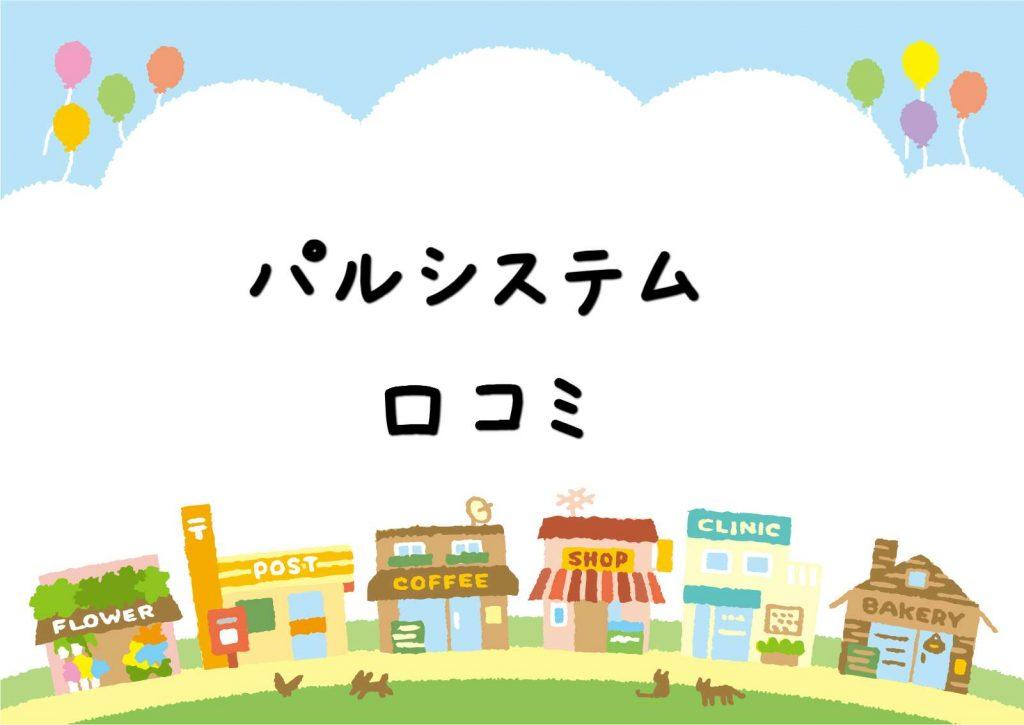 パルシステムの口コミ・評判を徹底調査!