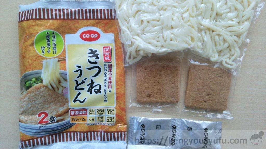 食材宅配コープデリで購入した「関西風 きつねうどん」中身の画像
