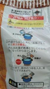食材宅配コープデリで購入した「関西風 きつねうどん」パッケージ裏面に作り方が書いてある