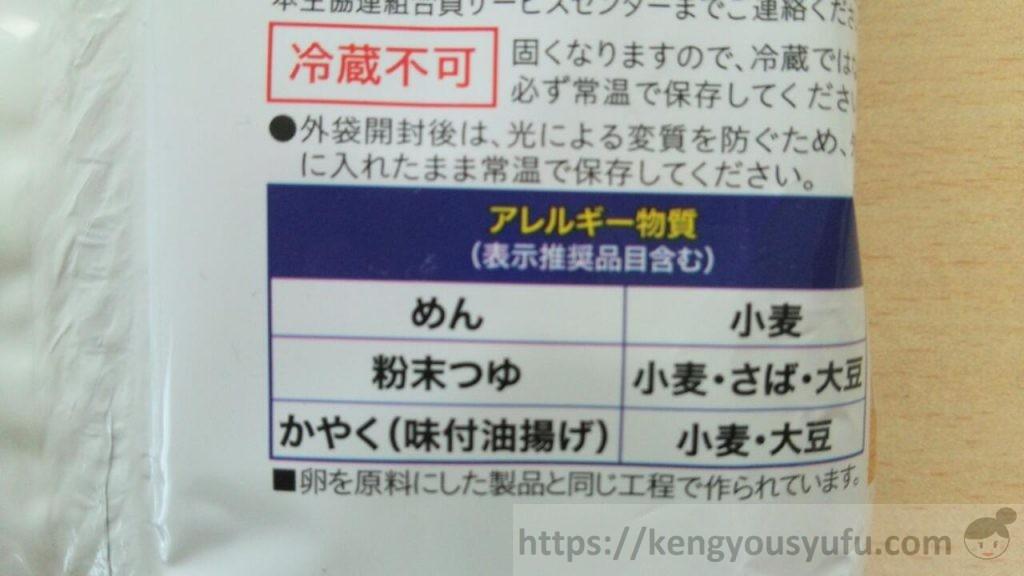 食材宅配コープデリで購入した「関西風 きつねうどん」アレルギー物質