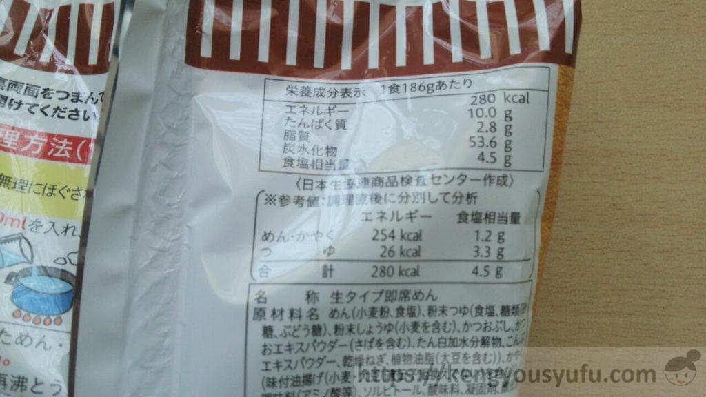 食材宅配コープデリで購入した「関西風 きつねうどん」栄養成分表示