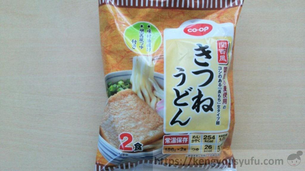食材宅配コープデリで購入した「関西風 きつねうどん」国産小麦使用の生タイプ麺でおあげ入り