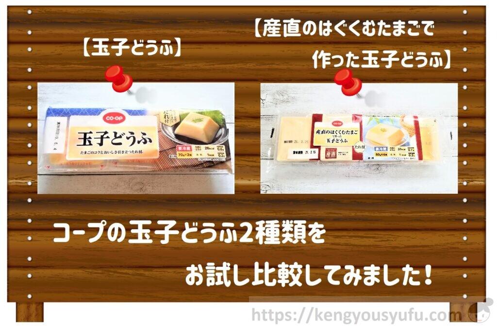 コープ「玉子どうふ」2種類をお試し比較!タレの味が大きな違いだった!