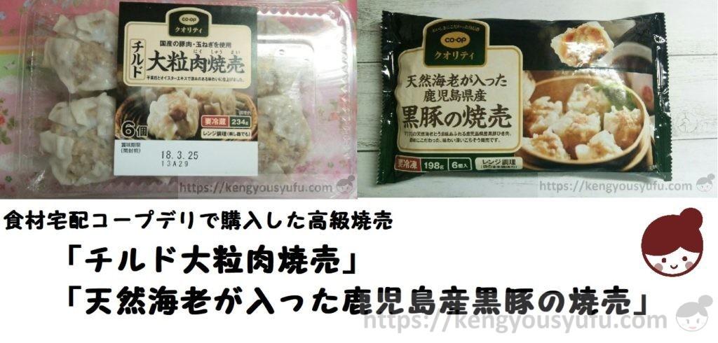 食材宅配コープデリで購入した高級焼売「チルド大粒肉焼売」「天然海老が入った鹿児島県産黒豚の焼売」