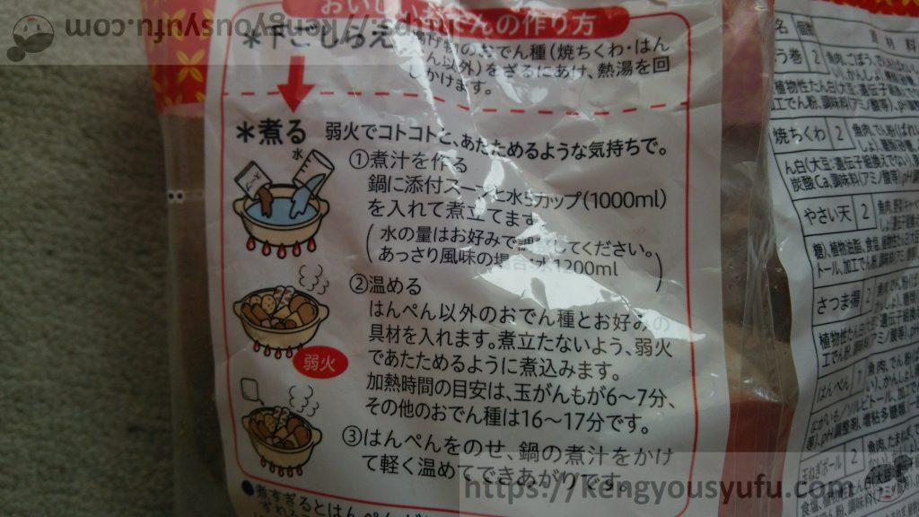 食材宅配コープデリで買った「なごやかおでんセット(かね貞)」をお試ししてみました!調理方法