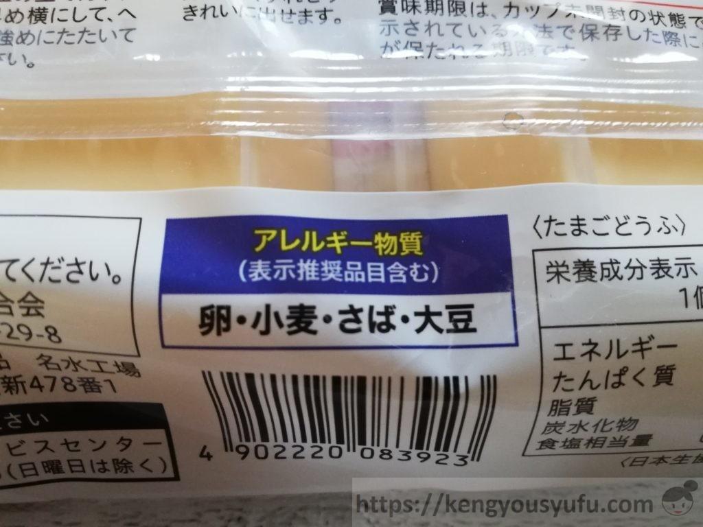 食材宅配コープデリで購入した「玉子どうふ」アレルギー物質
